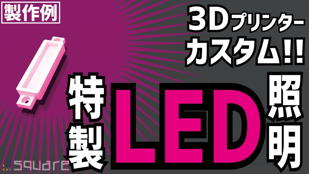 デルタ式3Dプリンタ用特製LED照明.png